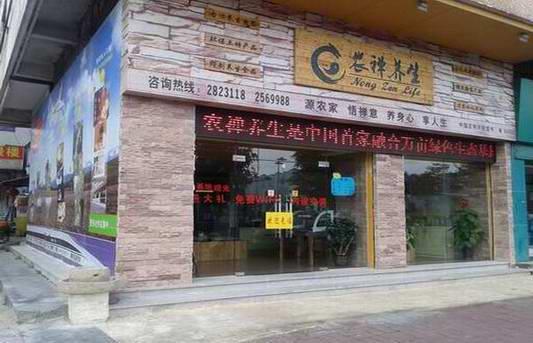 种养基地 地址:广东省云浮市新兴县河头镇料坑
